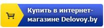 Кнопка покупки на Delovoy.by