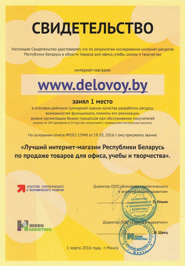 620f2e636711 Вывод 4. Наш проект Delovoy.by получил самое высокое признание не только на  уровне пользователей-партнеров и их клиентов, но и на уровне экспертов.