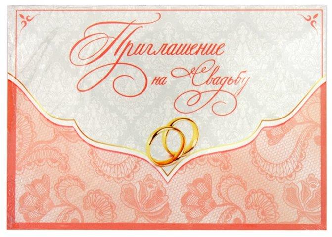 Красивые открытки пригласительные на свадьбу
