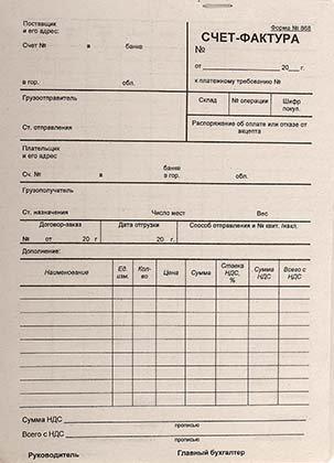 бланк счета фактуры рб