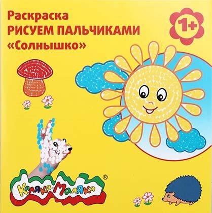 купить раскраски прописи и детские книги оптом и в розницу в минске цены